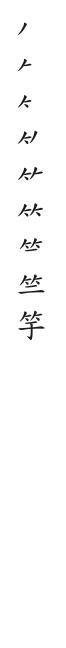 國語 教育 部 辭典 簡編 版